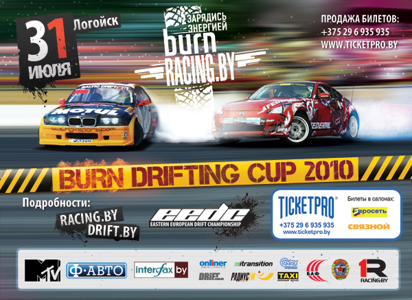BURN drifting cup 2010