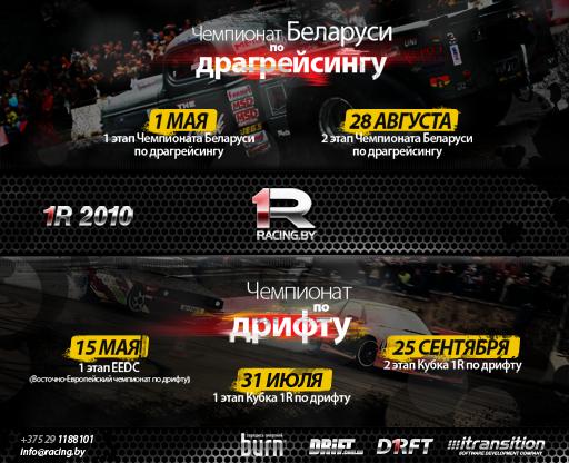 Календарь RACING.by 2010