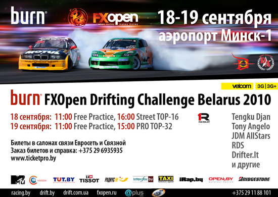 BURN FXOpen Drifting Challenge Belarus 2010