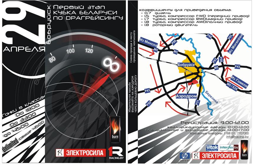 http://racing.by/RacingTeamFiles/flaer_main_medium.jpg