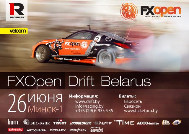 FXOpen Drift Belarus