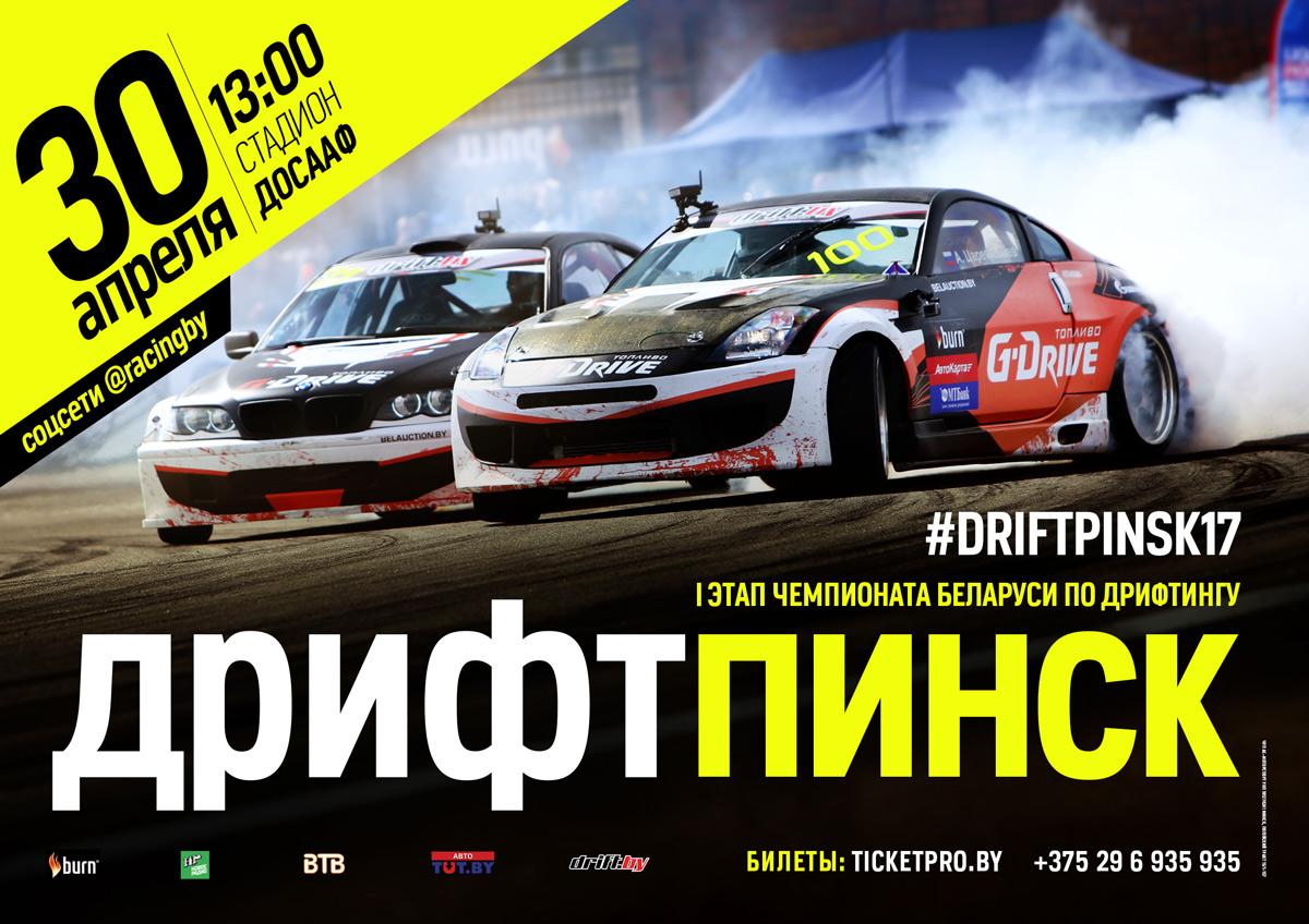 #DriftPinsk17