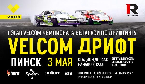 Открытие сезона 2015: velcom дрифт Пинск — 3 мая, стадион ДОСААФ Пинска